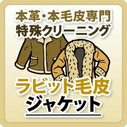 【ラビット毛皮】ジャケット/本革特殊品クリーニング / 革 クリーニング
