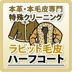 【ラビット毛皮】ハーフコート/本革特殊品クリーニング / 革 クリーニング