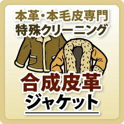 合成皮革/ジャケット//合皮特殊品クリーニング