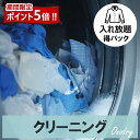 着物 クリーニング【子供襦袢】本京洗い