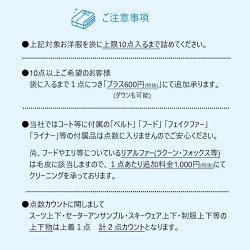 【サービス特集認定商品】クリーニング宅配スマクリパック10点詰め放題高品質クリーニング