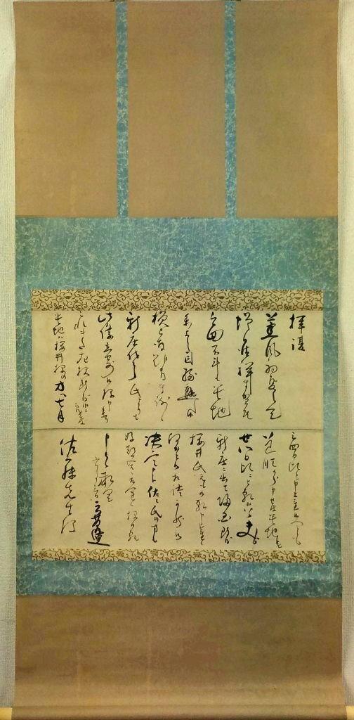 大西良慶 「書簡」 封筒付:小野画廊