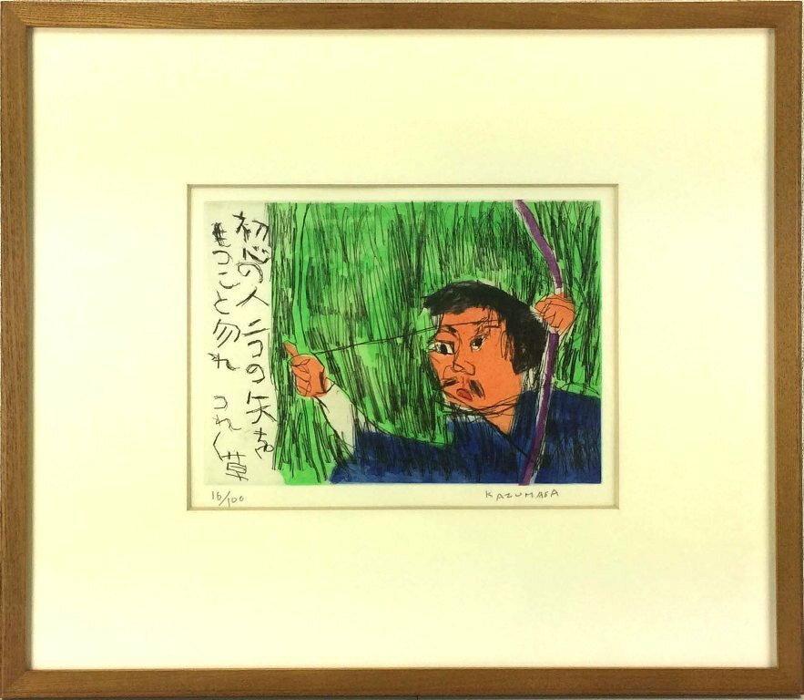 中川一政 「二つの矢A」 銅版画:小野画廊