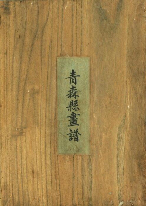 今 純三 「青森県画譜」 リトグラフ