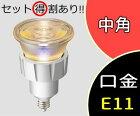 LDR5L-M-E11/HA