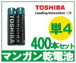 【東芝】(400個セット)R03UGマンガン単四乾電池【返品種別A】
