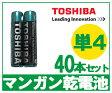 【東芝】(40個セット)R03UGマンガン単四乾電池【返品種別A】