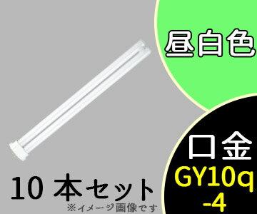 【三菱】(10本セット)FPL27EX-N[FPL27EXN]ツイン コンパクト蛍光灯(昼白色)【返品種別A】
