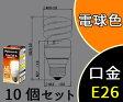 【パナソニック】(10個セット)EFD15EL/11E [EFD15EL11E]パルックボール D形 E26 電球色【返品種別B】