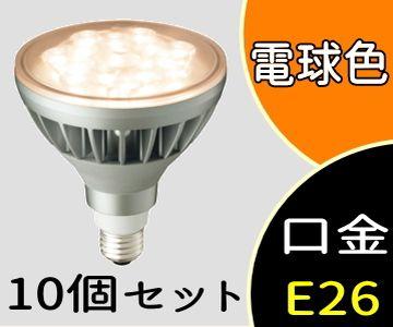 【岩崎】(10個セット)LDR14L-W/827/PAR[LDR14LW827PAR]LEDioc LEDアイランプ ビーム電球形 電球色旧品番:LDR16L-W/827/PAR[LDR16LW827PAR]【返品種別B】:オノライティング