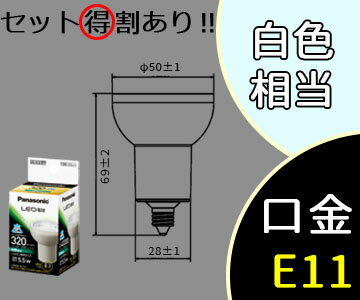 【パナソニック】LDR6W-W-E11[LDR6WWE11]LED電球ハロゲン電球タイプ 5.5WE11口金 白色相当 広角タイプ旧品番:LDR8W-W-E11[LDR8WWE11]【返品種別B】