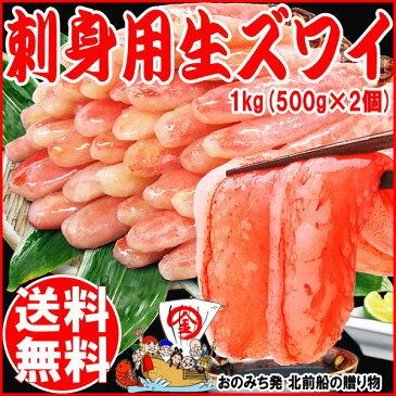 刺身用/カニ/かに/蟹/ポーション【送料無料】生ズワイガニ(冷凍)《約1kg(約22本〜40本)前後入り 正味800g)》約500g(正味400g)×2個 カニ足(カナダ産原料)ギフト対応は致しません。通常発送のみです