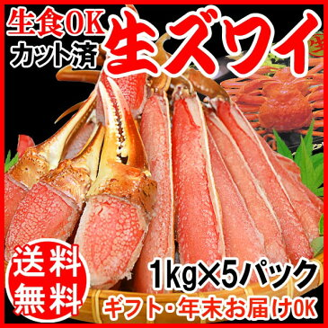 生食OK! カット 生ズワイガニ 5kg入(1kg 約4人前×5個セット) 送料無料 ギフト かに カニ 蟹 お刺身 でも カニ鍋 でも