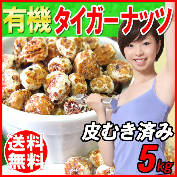 タイガーナッツ 皮なしオーガニック タイガーナッツ 5kg(皮むき)スーパーフード 有機【在庫あり】即発送できます。 02P11Sep16 P11Sep16:ゆみ's キッチン