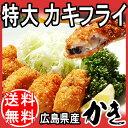 送料無料 お歳暮 ギフト プレゼント 牡蠣【送料無料】牡蠣フ...