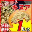 キヌア 1kg メール便限定 送料無料【お試し】1kg(50...