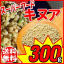キヌア 300g メール便限定 送料無料【お試し】300g×...