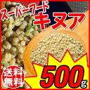 キヌア 500g メール便限定 送料無料【お試し】500g×...