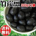 竹炭豆 300g×2袋 メール便限定 送料無料 2000円ポッキリ