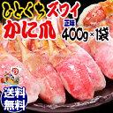 生 ズワイガ二 カニ爪 ポーション 500g×1袋 爪 ポー...
