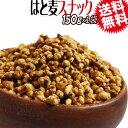 送料無料 ポッキリ】はと麦 はとむぎ 150g×1袋 【同梱...