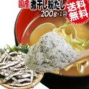 広島 広島県産 煮干し いりこ 粉末 200g メール便限定 送料無料
