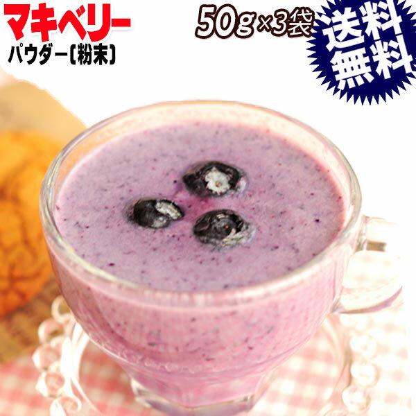 健康食品, その他  maquiberry 50g3