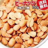 無塩 ピーナッツ 小粒 送料無料 無添加 ピーナッツ 700g 二つ割 (アルゼンチン産又は南アフリカ産)ナッツ ポッキリ メール便限定 落花生 0.7kg