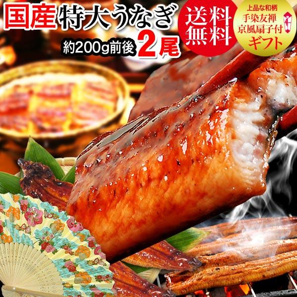 和風惣菜, 蒲焼き  BIG 2
