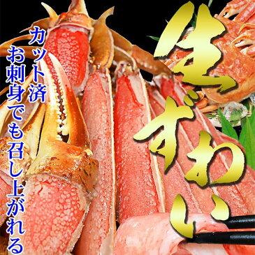 生食OK! カット 生ズワイガニ 3.5kg入(700g 約3人前×5個セット) 送料無料 ギフト かに カニ 蟹 お刺身 でも カニ鍋 でも