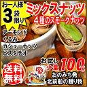 ミックスナッツ ナッツ ミックス 送料無料 スモークナッツ 100g×1袋 アーモンド くるみ ピスタチオ カシューナッツ 4種ミックス 割れ…
