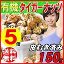 タイガーナッツ 皮なし 送料無料 オーガニック タイガーナッツ 150g×1袋(皮むき)スーパーフード 有機荷【在庫あり】即発送できます。…