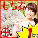 予約【4月中旬以降のお届け予定】★大変お待たせいたします★大麦 もち麦 1kg×1袋 送料無料 もちむぎ(カナダ・アメリカ産) βグルカ…