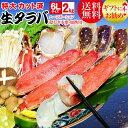 【予約】10/15以降の出荷予定商品 蟹 カニ かに 加熱用...