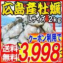 送料無料 カキ 鍋セット 広島県産(業務用)冷凍 牡蠣(かき)大 L 2kg (1kg×2袋) 広島産 カキフライ お誕生日 内祝いバーベキューセット …