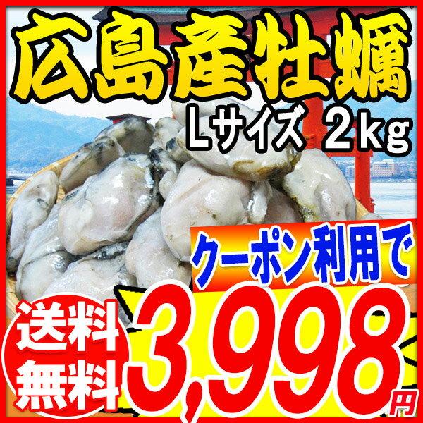 【送料無料】牡蠣/カキ/広島県産(業務用)冷凍牡蠣(かき)特大1kg×2袋広島産カキフライ/鍋/TV/雑誌/わけあり/訳あり/福袋/セール/鍋セット/海産物/産地直送P12Sep14【RCP】