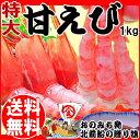 お歳暮 ギフト 刺身用/ 甘エビ 1kg (約50?60匹前後)特大2L 送料無料 甘えび/海老/バーベキューセット バーベキュー 材料 ちらし