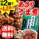 あさり うま煮 90g×1袋 同梱2袋(2,592円)を購入...