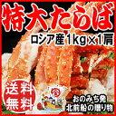 タラバガニ(ボイル冷凍)約1kg×1個 5Lサイズ 一肩(足4本)タラバ カニ 蟹 送料無料