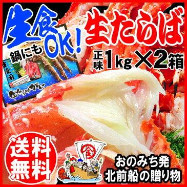 タラバ 2kg 生食OK カット済 特大たらば 生タラバガニ 正味 約 1kg ×2個 ノルウェー 産 カニ 蟹 かに 送料無料