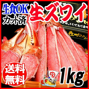 生食OK! カット 生ズワイガニ 1kg入(総重量 約1.2kg前後)約3〜4人前! 送料無料 ギフト かに カニ 蟹 お 刺身用 でも カニ鍋 でも
