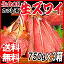 生食OK! カット 生ズワイガニ 2.25kg入(750g ...