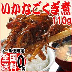 送料無料 いかなご いかなごのくぎ煮 110g /イカナゴ 兵庫県産 淡路島産 メール便限定 …
