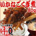 【送料無料】いかなご/いかなごのくぎ煮 80g 《新物ではありません》兵庫県産 イカナゴ 訳あり/ご当地 メール便限定 532P14Oct16