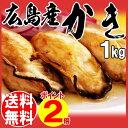 カキ 広島 牡蠣 送料無料 ギフト カキ 冷凍 牡蠣(かき)特大1kg×1袋 広島産/広島県産 カキフライ あす楽対応/お歳暮 ギフト ポイント2…