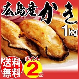 Hiroshima production (commercial) freezer an Oyster oversized 1 kg × 1 bag Hiroshima installation of oyster and does not Oyster saucepan set Gift Giveaway oysters / oysters / / translation / translation / sale / barbeque BBQ materials 02P13oct13_b