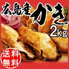 牡蠣(かき) 2kg カキ/送料無料 ギフト 広島県産 カキフライ 誕生日 出産内祝い 内祝い 快気祝い...