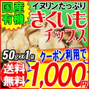 送料無料 きくいもチップス 国産 有機栽培 50g×1袋 菊芋 ノンフライ 天然のインシュリン=イヌリン 送料無料 メール便限定 532P14Oct16
