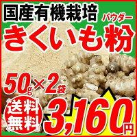 キクイモ きくいも 菊芋 粉 きくいもパウダー 国産 有機 50g×2袋 無添加 送料無料 イヌリン 菊芋