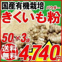 キクイモ きくいも 菊芋 粉 きくいもパウダー 国産 有機 50g×3袋 無添加 送料無料 イヌリン 菊芋